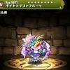 【パズドラ】ダイヤドラゴンフルーツの入手方法や入手場所、使い道情報!