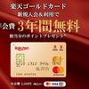 楽天ゴールドカードの新規入会&利用で年会費3年間無料相当分のポイントプレゼント!5月30日まで期間限定!