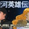 【アニメ】銀河英雄伝説 不敗の魔術を支えるヤン艦隊の幕僚たち 中編