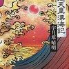 宇月原晴明『安徳天皇漂海記』漂泊する安徳帝、その奇想に痺れる