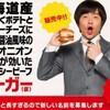 マックの名前募集バーガーを食べてネーミングを考えた(正式決定名称追記)