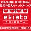 150万円を用意すれば東横線渋谷駅跡地を利用できるかも?