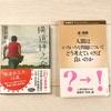 3月の本「横道世之介」吉田修一