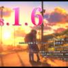 映画 中二病でも恋がしたい! -Take On Me- 聖地巡礼(舞台探訪)【青森県龍飛﨑・階段国道339号】
