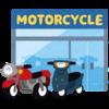 どこのバイク屋で購入すべきか悩んでる?初心者はここで買うのがおすすめ!