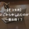 【2019年ドコモ光】キャッシュバックキャンペーンはどこから申し込むのがおトク!?