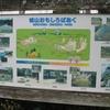 城山の案内図