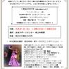 『第39回 浪速舞踏会』は5月31日(日)に延期いたしますm(_ _)m