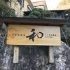 山のなかで静かな贅沢を『高知県・そうだ山温泉 和』