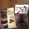 高岡食品:ネットインサッカーボールチョコレート/ミルクチョコ/カカオ70クラッシュアーモンドチョコ