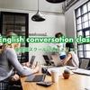 私が感じる「英会話スクール」に通う9個のメリット