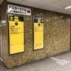 大阪メトロの駅に残る大阪市営地下鉄時代の名残の1つです!