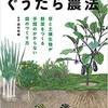「ぐうたら農法」西村和雄