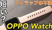 OPPO Watchの『バンド』が短すぎる??他の製品と比較