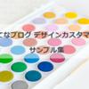 【コピペok】はてなブログ 記事デザインサンプル集 スマホも簡単にカスタマイズ可能! | はてなブログデザインカスタマイズ