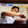 メ~テレ「ドデスカ」で【アンチエイジング美容鍼】が取り上げられました!