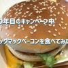 【マック50周年限定】ビッグマックベーコンは食べておいて満足!