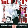 【漫画】安野モヨコ著「監督不行届」を読んで「庵野秀明監督ってこんな人なんだ!」と驚いた