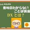 「DX」とは?Gちゃんのための意味のわからないことば講座