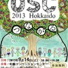 オープンソースカンファレンス2013 Hokkaidoに参加しました