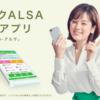レイクALSA公式アプリ「e-アルサ」スマホATM取引で20時まで最短即日融資OK!