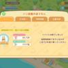 【すみっコ農園】Lv45へレベルアップ&パン店長の訪問イベント結果発表