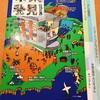 栄東中学校の学校説明会に行ってきました!!