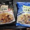 キョクヨーさんの直火炒飯と牛タン塩炒飯を食べ比べ
