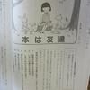 4年生:国語 読書感想文の書き方