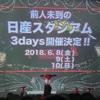Begin Again 大ラス@京セラドーム WOWOW組