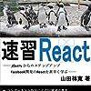 【感想】『速習React』/『速習TypeScript』