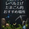 【LOST ARK】生活スキルレベル上げポイント