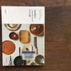 安物買いの銭失いにならないように。やっぱりMADE IN JAPANが1番!!【台所道具を一生ものにする手入れ術】