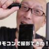 BluetoothリモコンでTHETAのシャッターを切る方法