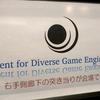 【勉強会レポ】: Event for Diverse Game Engineers #5