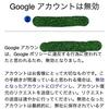 Googleアカウントが突如停止された件