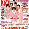 週刊TVガイド 2020年1月3日号 目次