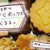 【野菜と果物のキュートなお菓子】Paticoのソフトベジボックスを食べるよ。