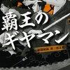 『覇王のギヤマン -  秘闘秘録 新三郎&魁 』(中谷航太郎・著/新潮文庫)