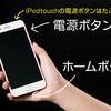 iPod touch5やiPhoneが真っ黒のまま起動しなくなったのが直った方法メモ