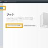 Profile ManagerからiBooks、PDFをiPadのiBooksアプリに配信する