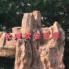 広州の遊園地「長隆歓楽世界」は大きくて空いてて絶叫マシーンがたくさんあって最高だった。