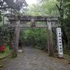 鳥取 大神山神社奥宮