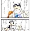 四コマ20「父の日?」