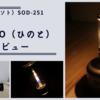 SOTO(ソト)新製品 Hinoto(ひのと) SOD-251 レビュー(口コミ)