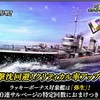 蒼焔の艦隊【駆逐:弥生】サルベージ