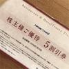 【リゾートトラスト】株主優待 5割引券 夕食で使って大満足♪