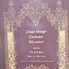 【レビュー】オニオン弦楽合奏団 第八回演奏会『サガフロンティア2』