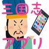 【三国志アプリ!!】おすすめ人気ランキング2021年版top10★新作から名作まで