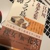 【物書きの本棚】積ん読の増やし方